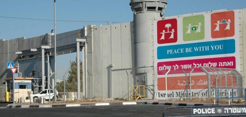 Cum am vizitat Palestina inainte sa inceapa conflictele din 2014